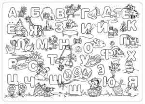 русский алфавит для школьников