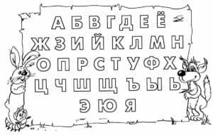 алфавит с зайцем и волком