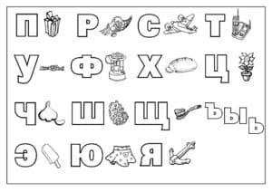 алфавит от П до Я