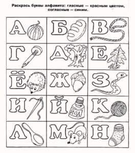 Алфавит раскраска в картинках для детей