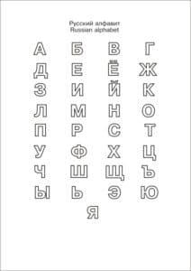 Буквы алфавита раскраска для ребенка