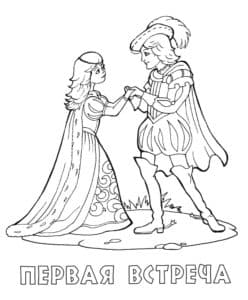 Первая встреча принца и принцессы