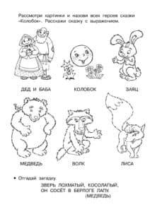 Герои сказки Колобок