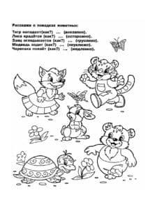 повадки животных раскраска