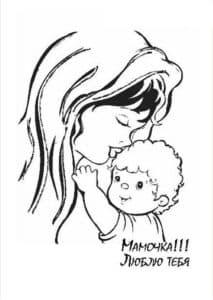 мамочка люблю тебя