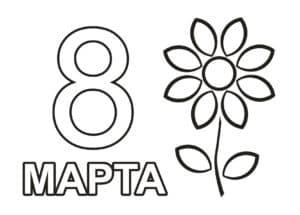 8 марта и цветочек