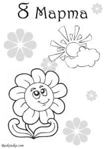 цветок и солнце