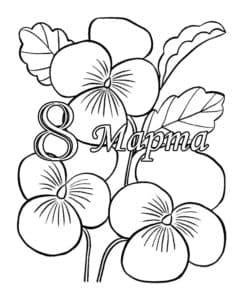 цветочки раскраска 8 марта