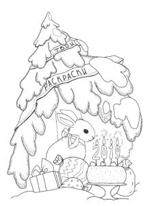 елка и зайчик раскраска