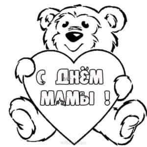 Плюшевый медведь с сердечком