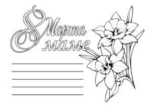 открытка на 8 марта детская