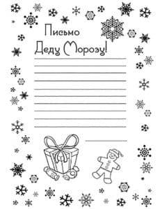 Письмо деду морозу открытка
