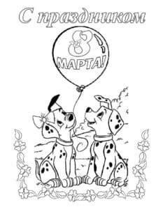 С праздником 8 марта далматинцы