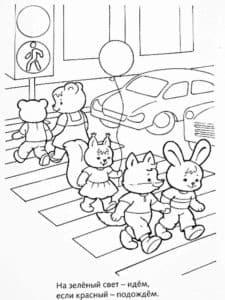 дети переходят дорогу раскраска