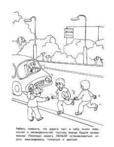 Дети играют на дороге