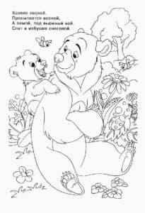 загадка про медведей