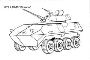 """БТР LAV-25 """"Piranha"""""""