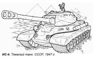 ИС-4. Тяжелый танк СССР 1947г.