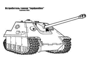 """Истребитель танков """"Jagdpanther"""""""