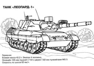 "Танк ""Леопард-1"""