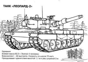 "Танк ""Леопард-2"""