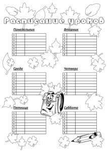 расписание уроков с листьями клена