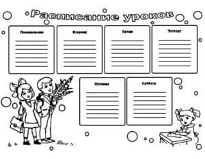 расписание уроков и дети раскраска