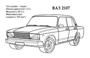 ВАЗ 2107 раскраска
