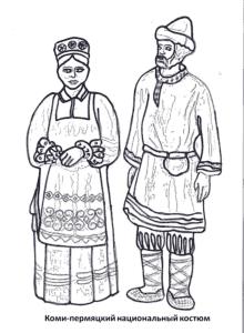 Коми-пермяцкий народный костюм