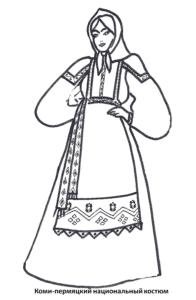 Комо-пермяцкий женский национальный костюм