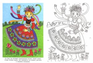 раскраска народные танцы с цветным образцом