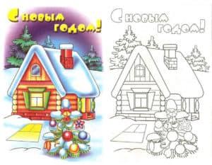 раскраска с новым годом с цветным образцом