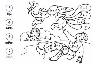 раскраска с примерами для детей
