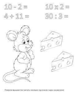мышка с сыром раскраска с примерами