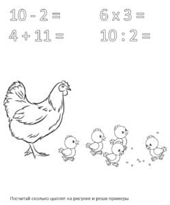 курица и цыплята раскраска с примерами