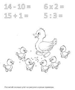 утка и утята раскраска с примерами для ребенка