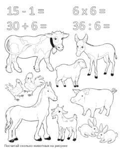 животные раскраска с примерами
