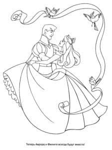 Принц и красавица танцуют раскраска