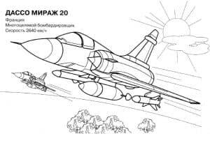 Многоцелевой бомбардировщик ДАССО Мираж 20