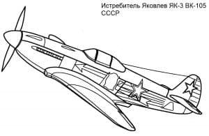 Истребитель Яковлев ЯК-3 ВК-105 СССР