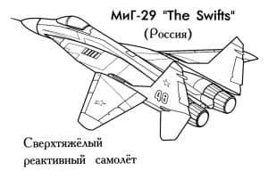 Схертяжелый ракетный самолет МиГ-29