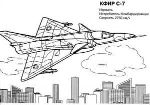 Истребитель-бомбардировщик КФИР С-7