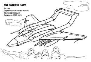 Двухместный всепогодный бомбардировщик