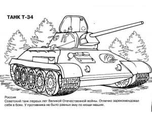 Танк Т-34 раскраска