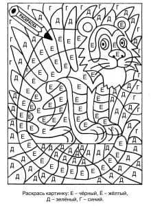 Раскраска лев с буквами