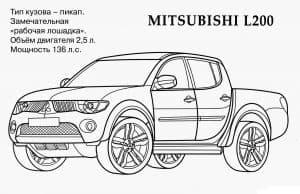 Митсубиси Л200