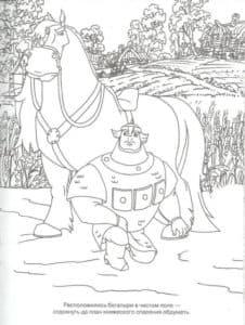 Богатырь сидит возле лошади