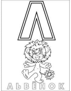 Львёнок детская раскраска