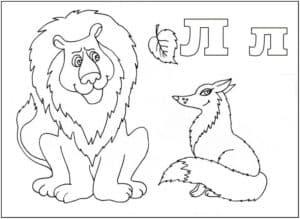 Лев, лиса и листик