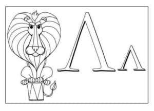 Лев цирковой раскраска буквы Л